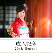 20th-memory